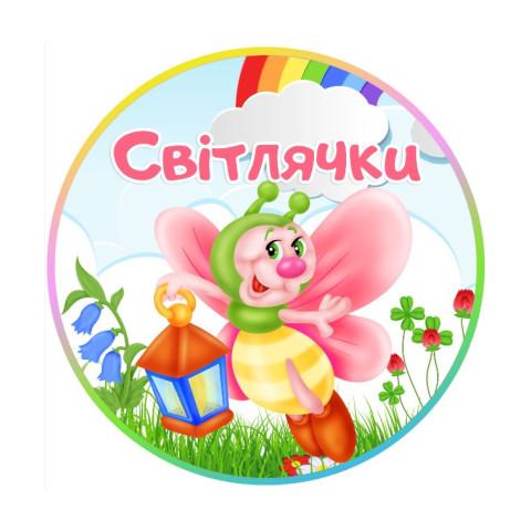 """Група №9 «Світлячок»   ЗДО """"Пролісок"""""""