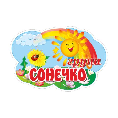 "Група №5 «Сонечко»   ЗДО ""Пролісок"""