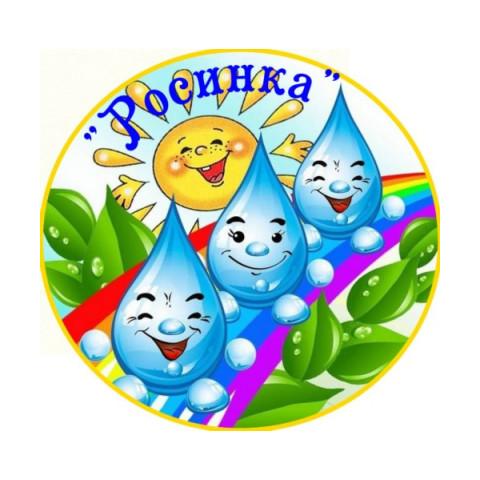"""Група №2 «Росинка»   ЗДО """"Пролісок"""""""